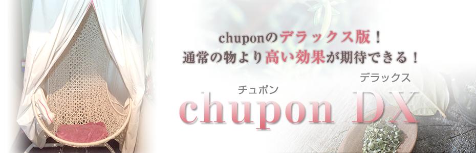 チュポンDX