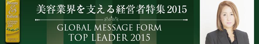 美容業界を支える経営者特集2015