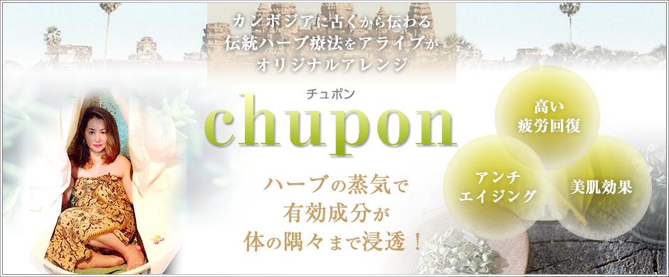 chupon