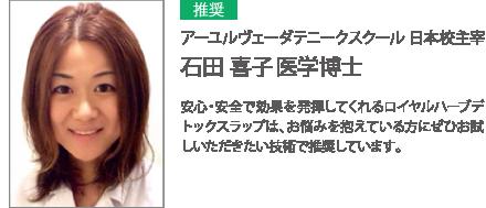 石田 喜子医学博士